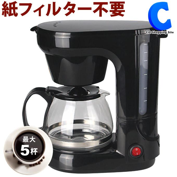 コーヒーメーカー 紙フィルター不要 保温 コーヒー ドリップ 5杯 洗える ブラック コーヒーポット 黒 一人暮らし 一人用 2人用 ドリッパー