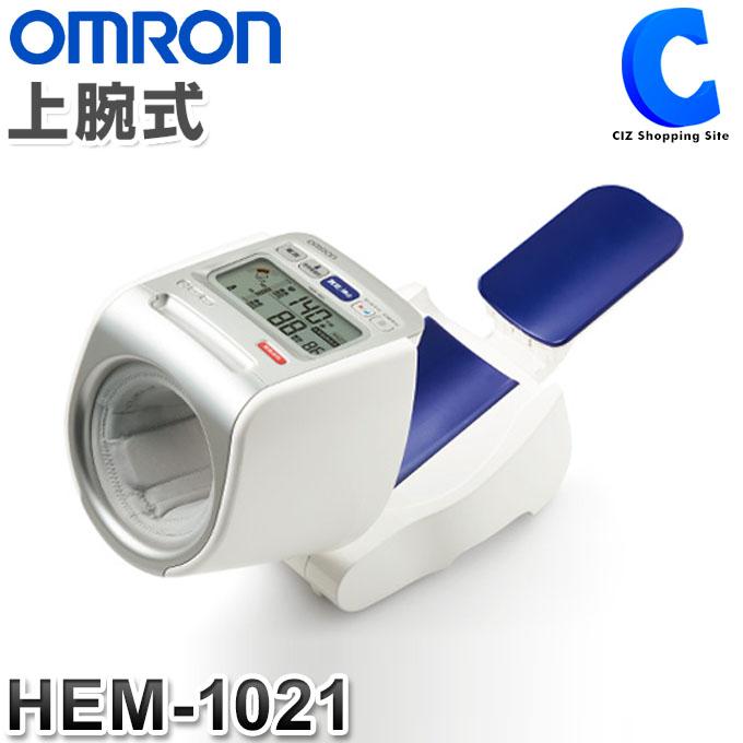 オムロン 上腕式血圧計 スポットアーム式 一体型 HEM-1021