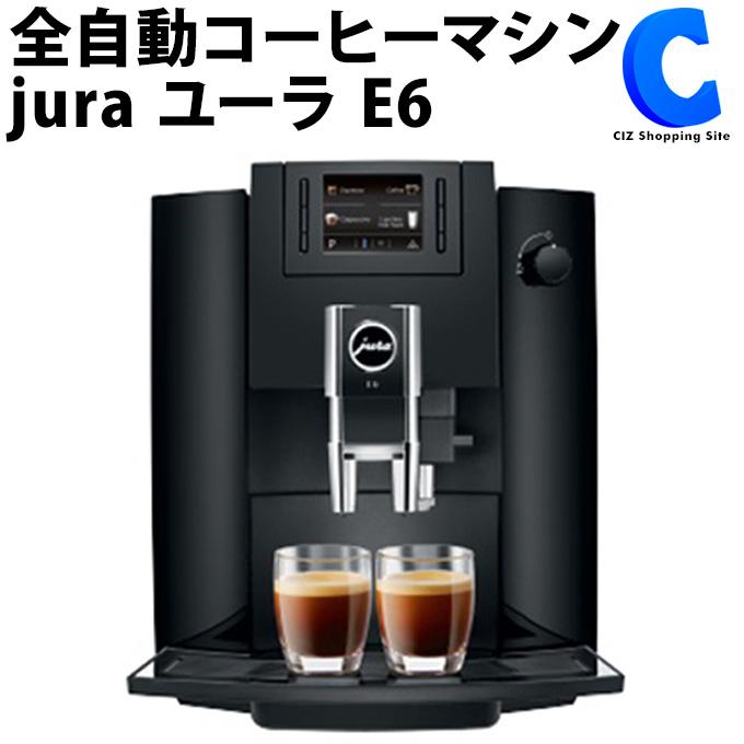 コーヒーメーカー ミル付き 全自動 jura ユーラ E6 全自動コーヒーマシン コーヒーマシーン エスプレッソマシーン エスプレッソマシン 【お取寄せ】