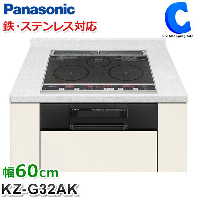 パナソニック IHクッキングヒーター KZ-G32AK 2口+ラジエント ビルトインタイプ 幅60cm ブラック 【お取寄せ】