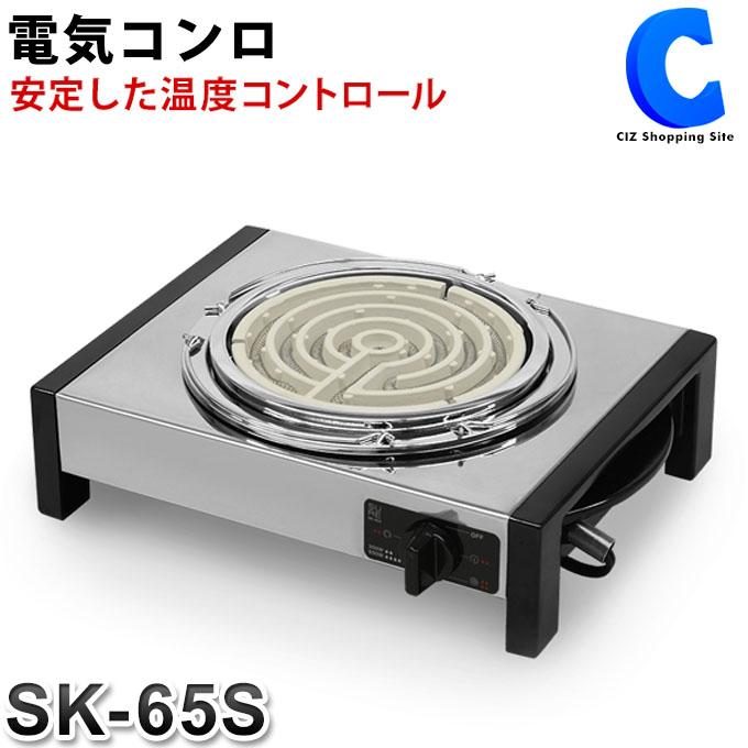 卓上 電気コンロ SK-65S 卓上コンロ 一人用 にもおすすめ おしゃれ 土鍋対応 1口 クッキングヒーター 一口コンロ 600W シュアー SURE 一人暮らし ミニ 調理家電 レトロ かわいい