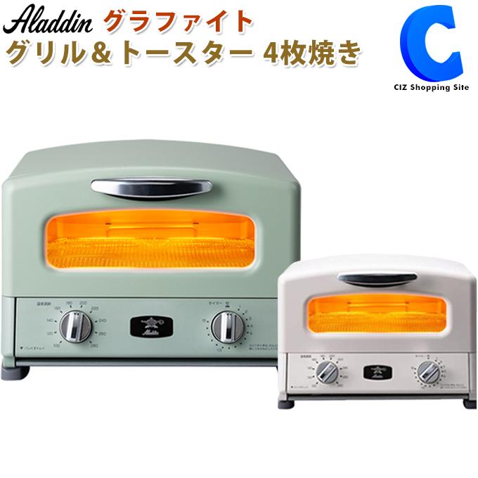 アラジン トースター AGT-G13A 4枚焼き グラファイトトースター Aladdin 全2色 グラファイト グリル&トースター AGT-G13A-W AGT-G13A-G オーブントースター 食パン グリル料理 おしゃれ