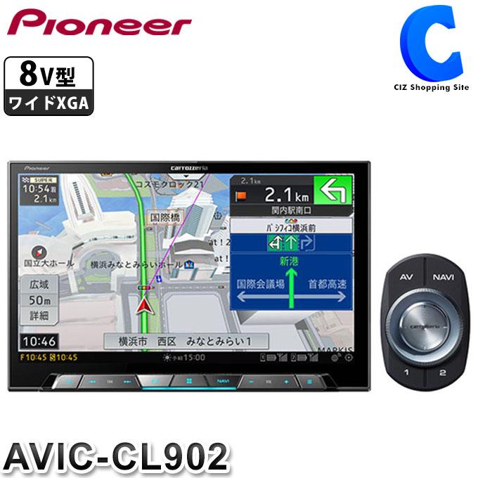 パイオニア カロッツェリア カーナビ サイバーナビ AVIC-CL902 8V型ワイドXGA地上デジタルTV/DVD-V/CD/Bluetooth/USB/SD/チューナー・DSP AV一体型メモリーナビゲーション 【お取寄せ】