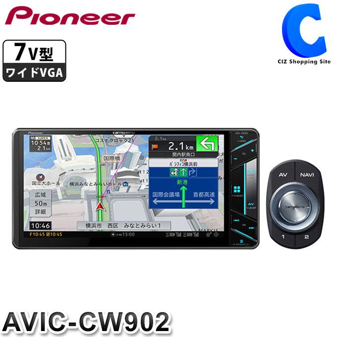 パイオニア カロッツェリア カーナビ AVIC-CW902 サイバーナビ 7V型ワイドVGA地上デジタルTV/DVD-V/CD/Bluetooth/USB/SD/チューナー・DSP AV一体型メモリーナビゲーション 【お取寄せ】