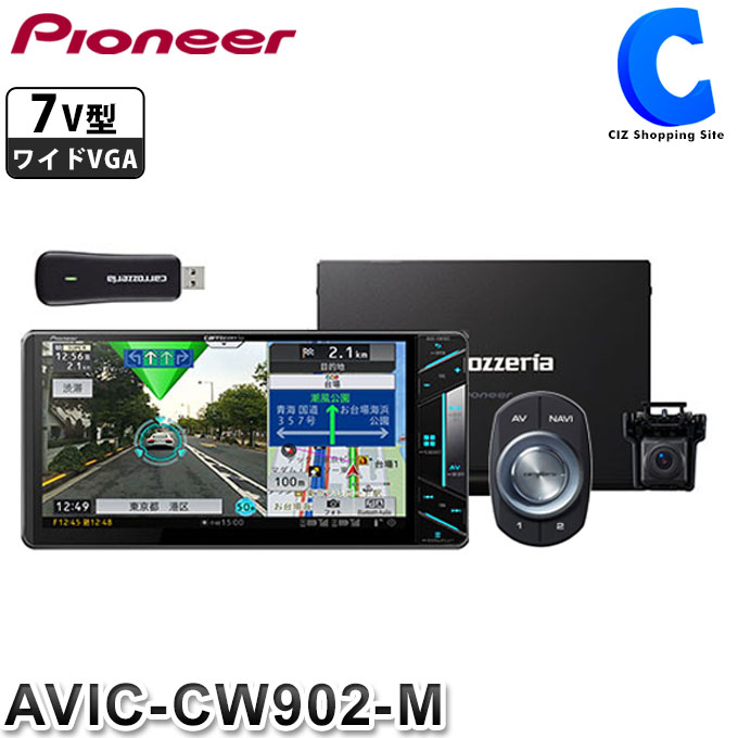 輝く高品質な パイオニア サイバーナビ カロッツェリア カーナビ パイオニア サイバーナビ AVIC-CW902-M 7V型ワイドVGA地上デジタルTV/DVD-V/CD【お取寄せ】/Bluetooth/USB/SD/チューナー・DSP AV一体型メモリーナビゲーション マルチドライブアシストユニットセット【お取寄せ】, スタンプファクトリーshop:8535d61c --- pwucovidtrace.com