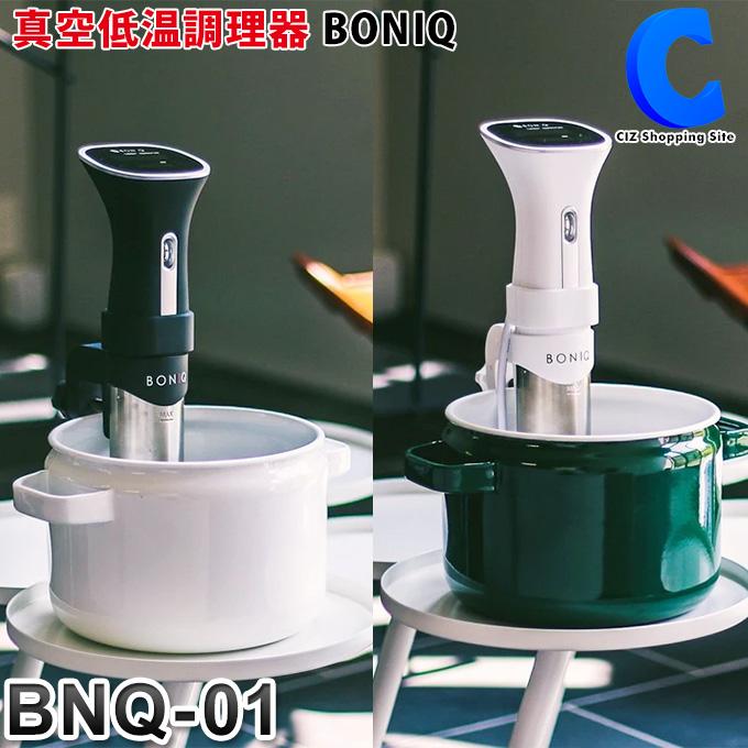 低温調理器 ボニーク BONIQ BNQ-01 全2色 低温調理機 真空調理器 おしゃれ キッチン家電