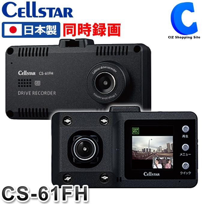 セルスター ドライブレコーダー 2カメラ 日本製 前方カメラ 車内カメラ CS-61FH フルHD 前方車内同時録画 ドラレコ 【お取寄せ】