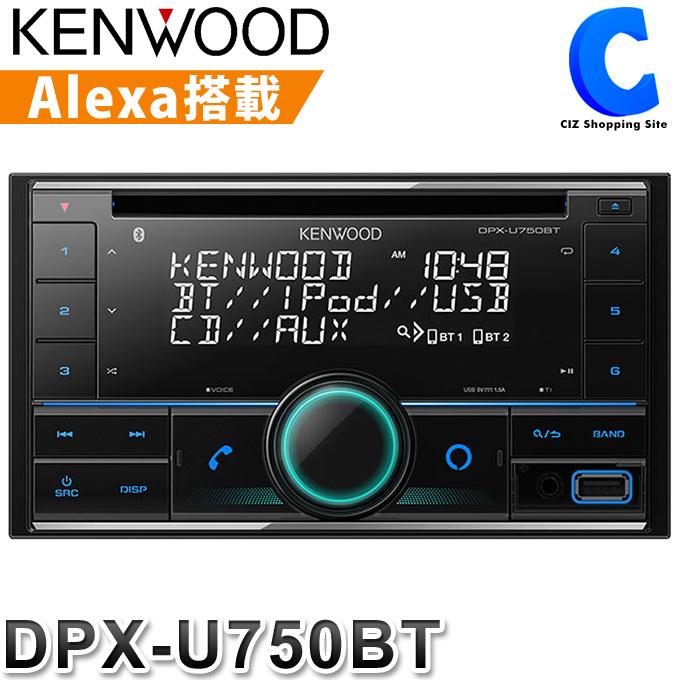 ケンウッド CD/USB/iPod/Bluetoothレシーバー DPX-U750BT 2DIN カーオーディオ アレクサ搭載 MP3/WMA/AAC/WAV/FLAC対応 【お取寄せ】