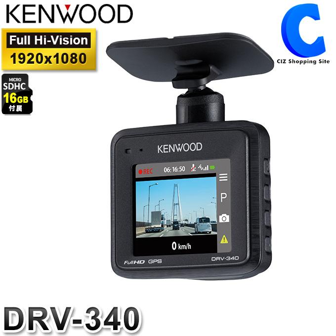 ケンウッド ドライブレコーダー DRV-340 駐車監視対応 GPS搭載 常時録画 microSDカード16GB付属 フルHD 動体検知 HDR 地デジノイズ対策済み 電波干渉対策 車載カメラ Gセンサー DC12V/24V対応 【お取寄せ】