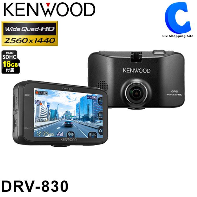 ケンウッド ドライブレコーダー DRV-830 駐車監視対応 常時録画 高画質 WQHD画質 GPS マイクロSDカード付き(16GB) 電波干渉対策 フルHD 車載カメラ ドラレコ 【お取寄せ】