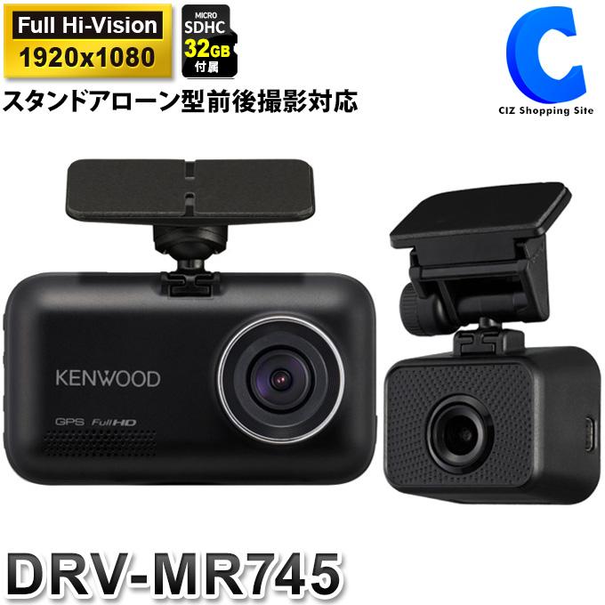 ケンウッド ドライブレコーダー 前後2カメラ フルHD DRV-MR745 GPS HDR 高画質 駐車監視対応 地デジ 電波干渉対策済み 常時録画 【お取寄せ】