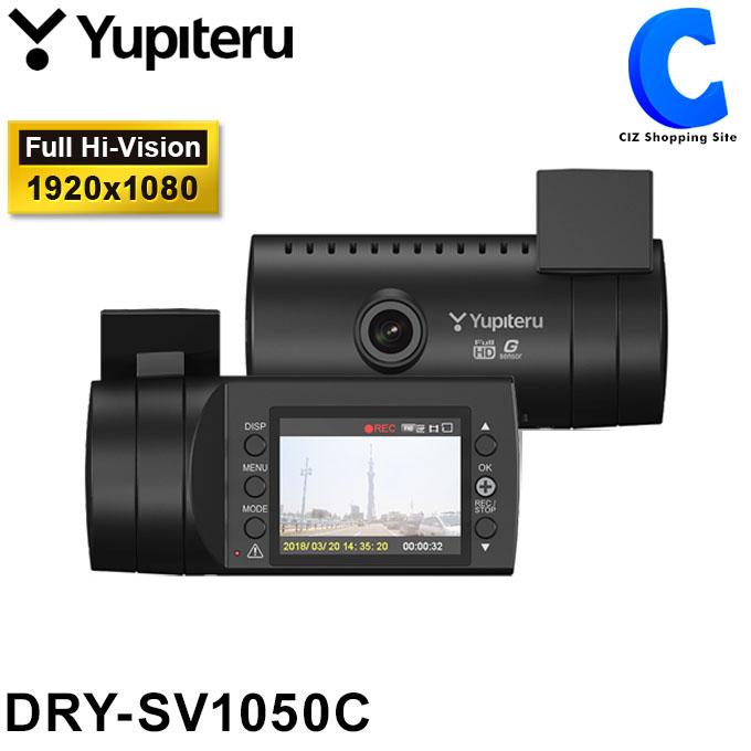 ドライブレコーダー ユピテル DRY-SV1050C 駐車監視対応 フルHD 200万画素 常時録画 車載カメラ 車上荒らし 防犯カメラ 動体検知 小型 地デジノイズ対策済 Gセンサー