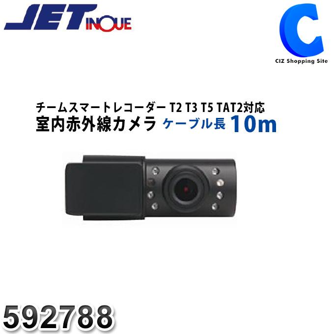 ジェットイノウエ チームスマートレコーダー 専用オプション 室内赤外線カメラ 10m 592788 T2 T3 T5 TAT2対応 車室内 夜間 【お取寄せ】