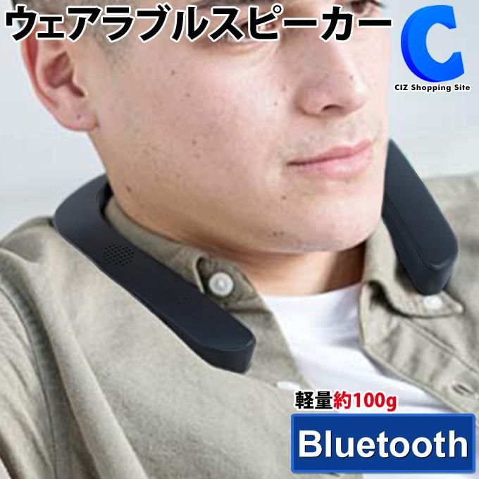 ウェアラブルスピーカー 首掛け Bluetooth ウェアラブルネックスピーカー USB充電式 ハンズフリー通話 テレビ 音楽 イヤーフリー 肩乗せ スマホ 携帯 軽量