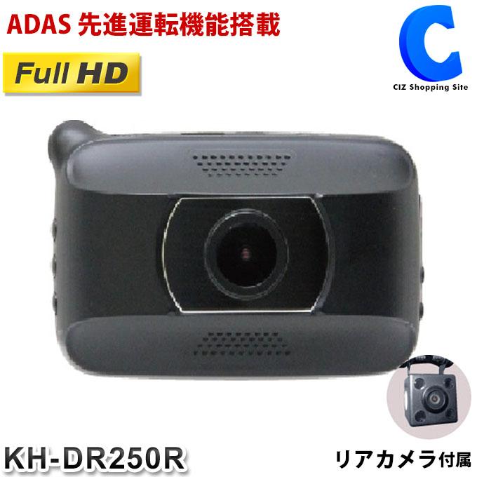 ドライブレコーダー 前後 リアカメラ付き 2カメラ GPS KAIHOU KH-DR250R 常時録画 フルHD 駐車監視対応 マイクロSDカード付き(8GB) バッテリー内蔵 【お取寄せ】