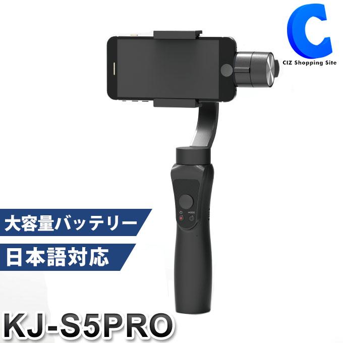 スマートフォン スタビライザー ジンバル 大容量バッテリー内蔵 最大12時間連続使用可能 スマホ 充電 KJ-S5PRO 日本語対応 電動3軸スタビライザー アプリ連携 ブラック 黒 Bluetooth
