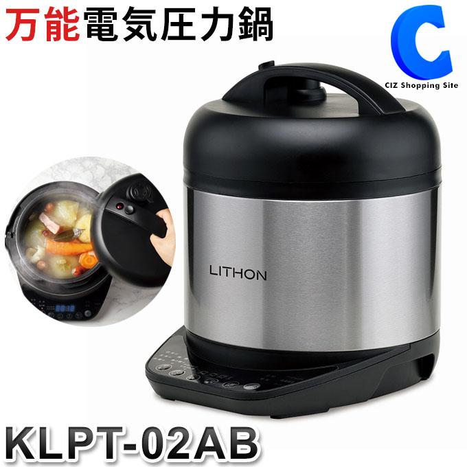 電気圧力鍋 LITHON 万能電気圧力鍋 KLPT-02AB 電気鍋 電気圧力なべ 1台8役 蒸し器 煮込み鍋 炊飯器 低温調理器 スロークッカー チーズフォンデュ