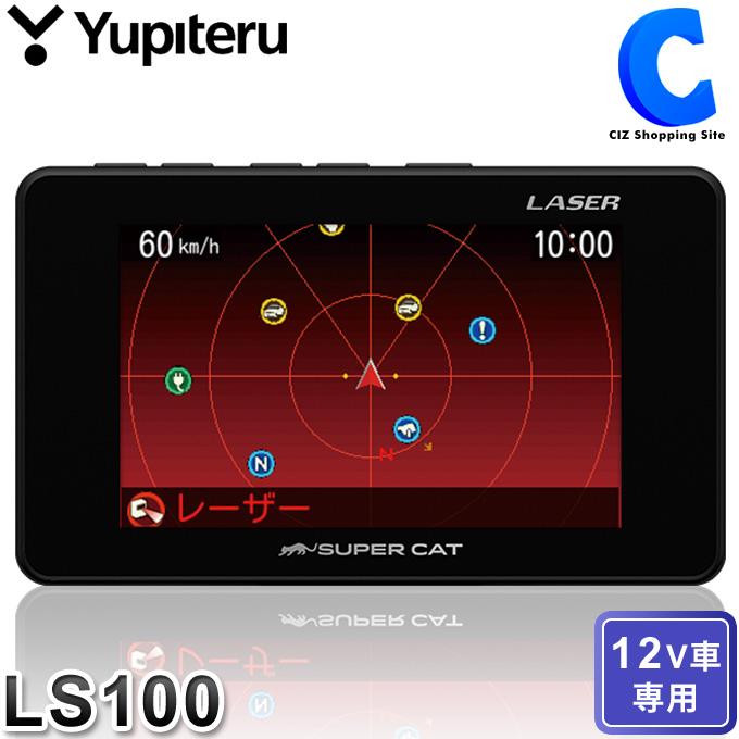 ユピテル レーザー&レーダー探知機 LS100 レーザー式オービス受信対応 ワンボディタイプ 日本製 3.2インチ液晶