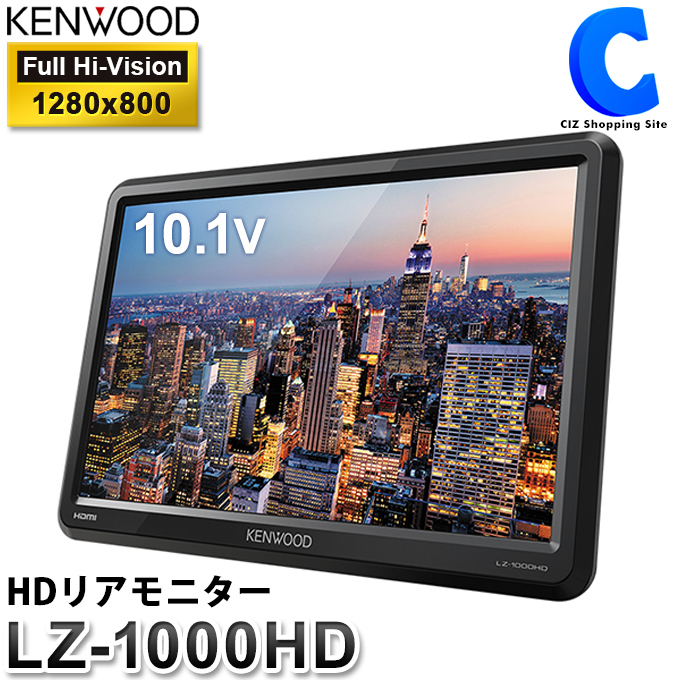 ケンウッド リアモニター HDMI端子2系統装備 LZ-1000HD 10.1V型HDリアモニター スマート連携対応 車載モニター 【お取寄せ】