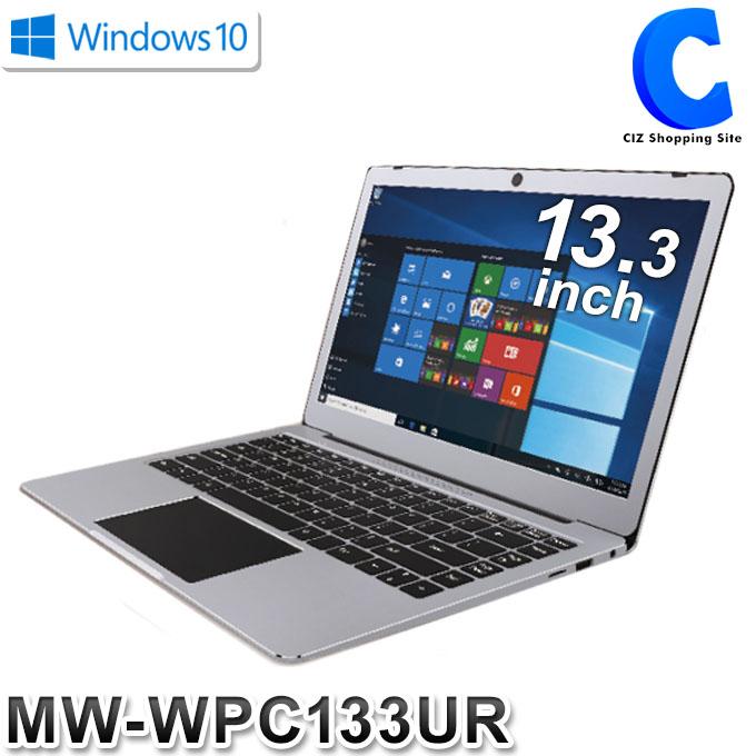 ノートパソコン 新品 薄型 軽量 本体 Wi-Fi Windows10 win10 13.3インチ SSD増設可 WindowsPC ウルトラスリム M-WORKS MW-WPC133UR Celeron N4000 4GBメモリ ノートPC 無線LAN WiFi ACアダプター wi-fiモデル