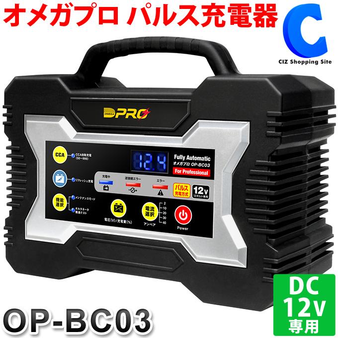 オメガプロ パルス充電器 12V 40A OP-BC03 トリプルパルス+バッテリーメンテナンス機能
