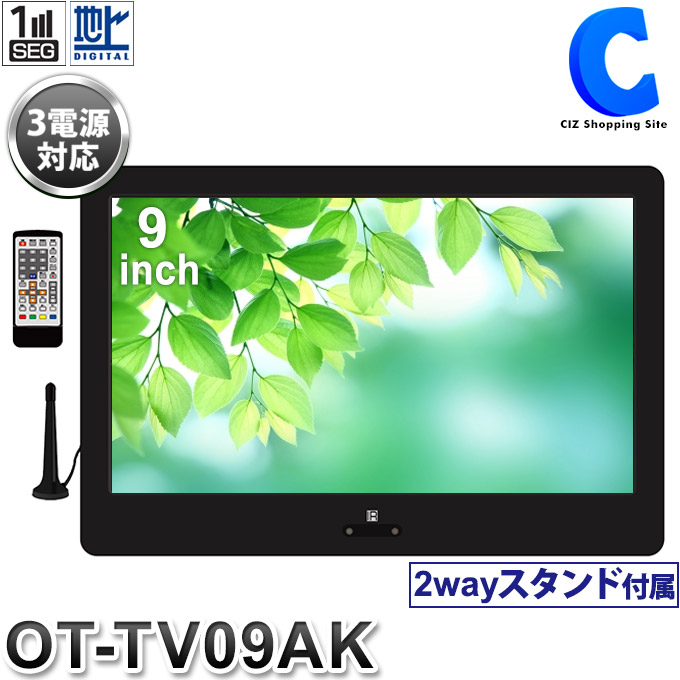 ポータブルテレビ フルセグ 9インチ 外付けHDD録画機能 HDMI入力端子 車載 OT-TV09AK AC/DC/バッテリー内蔵 充電式 カーテレビ TV 小型