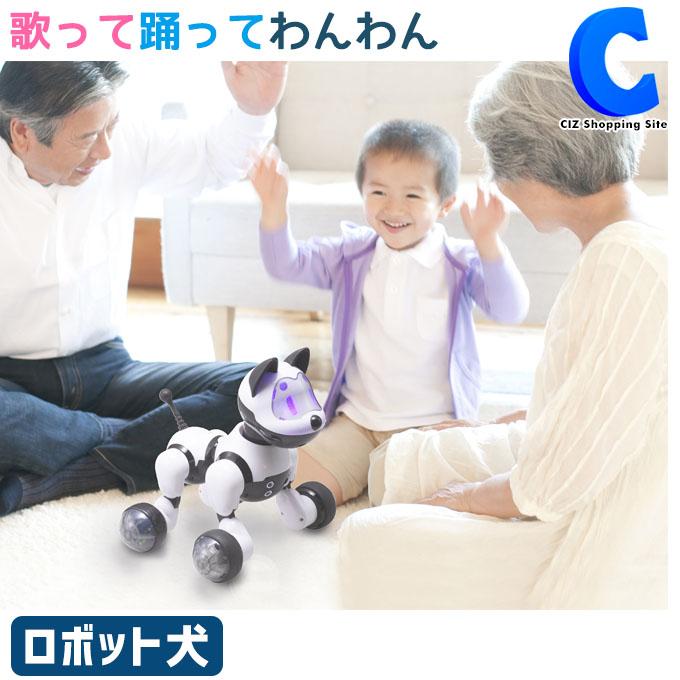 ロボット犬 歌って踊ってわんわん 高齢者向け 歌 ダンス RI-W01 犬型ロボット 動く おもちゃ 電子ペット パートナー 【お取寄せ】