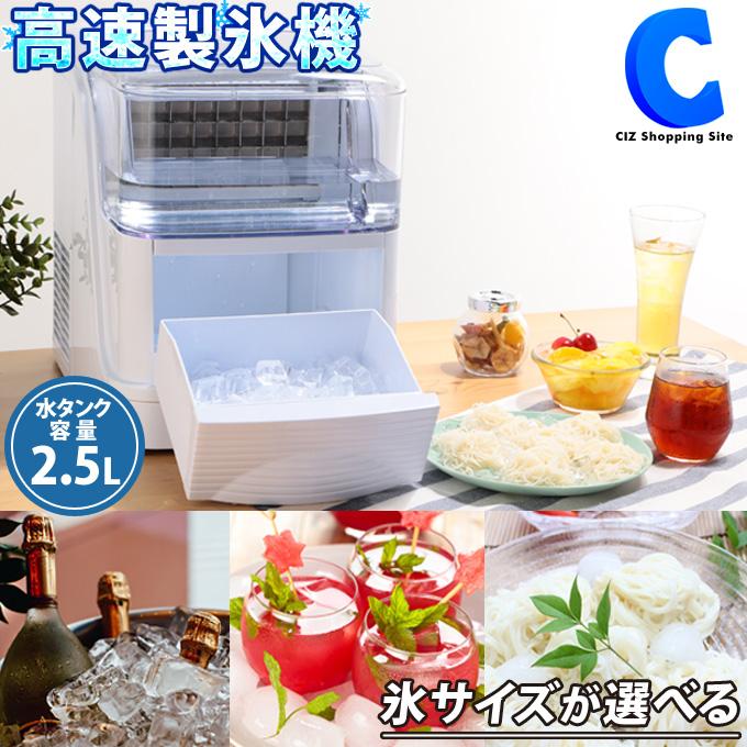 製氷機 家庭用 製氷器 高速 卓上 ROOMMATE ホームメイドアイスメーカー 電動 アイスメーカー RM-49 小型製氷機 自動製氷 コンパクト おしゃれ