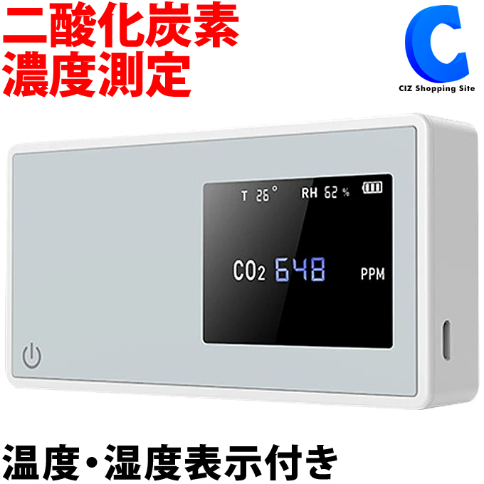 二酸化炭素濃度測定器 エアーモニター2 TOAMIT TOA-ARMON-002 CO2濃度測定器 温度計 湿度計 東亜産業:シズショッピングサイト店