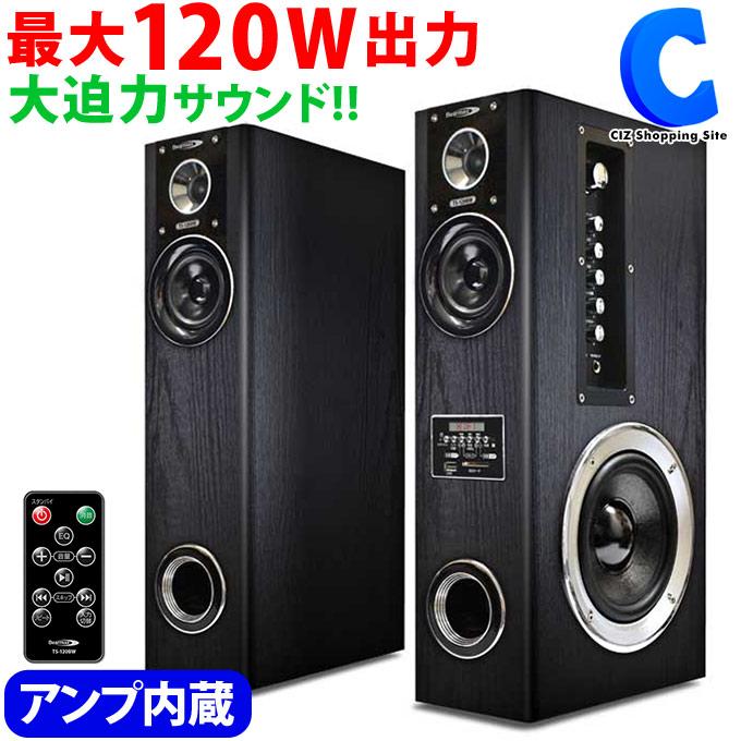 アンプ内蔵タワースピーカー クマザキエイム Bearmax TS-120BW 最大120W出力 メディアプレーヤー内蔵 SD/USB リモコン付き マイク入力端子 テレビスピーカー