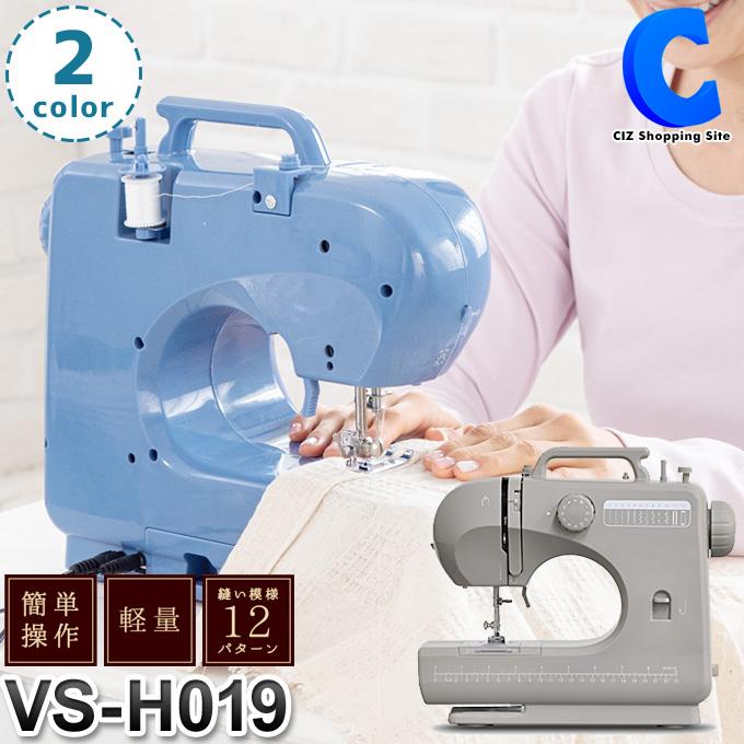 電動ミシン 本体 コンパクト VS-H019 全2色 ボビン/ミシン針/糸ごまセット フットペダル 軽量