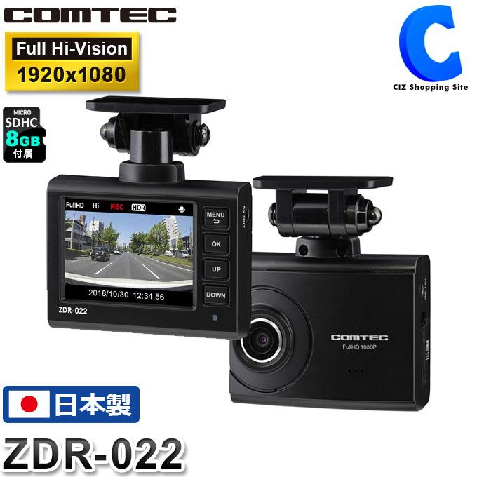 コムテック ドライブレコーダー 駐車監視対応 小型 日本製 ノイズ対策済 常時録画 Gセンサー 200万画素 フルHD HDR 運転支援 ZDR-022 DC12V 【お取寄せ】