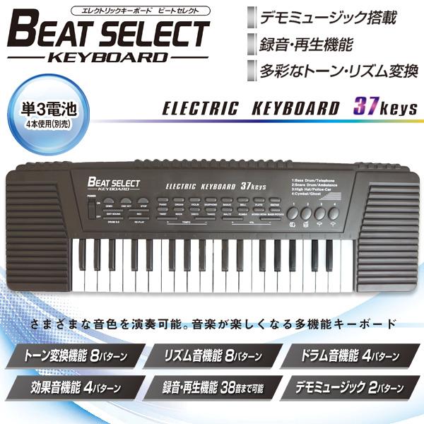 전자 피아노 일렉트릭 키보드 비트 셀렉트 전자 키보드 전지식 핵 HAC 건전지식 선물