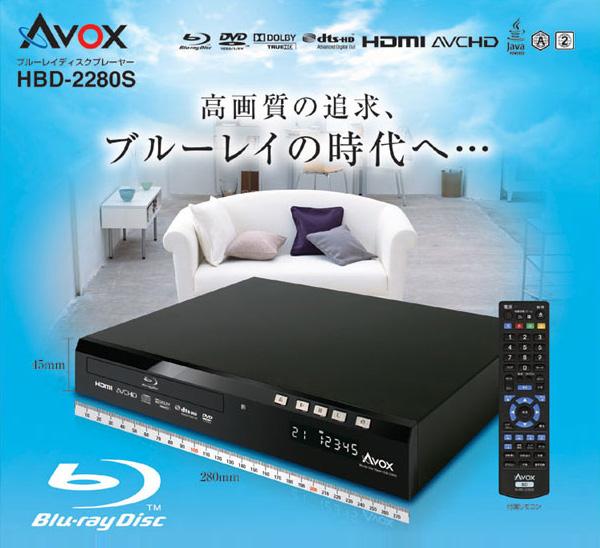 브르레이프레이야브르레이디스크프레이야 DVD 플레이어 DVD 플레이어 HBD-2280 S AVOX