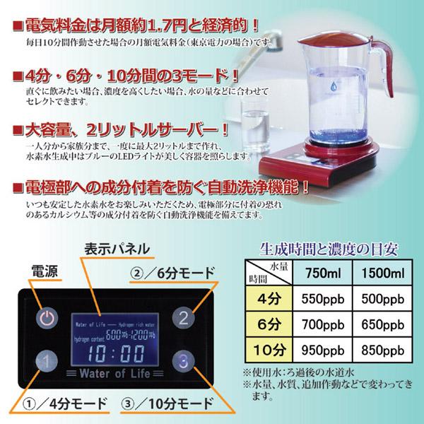 ●お取寄せ●水素水生成器ヘルスメーカー水素水サーバー水素水大容量2L家庭用