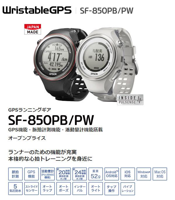 83536154fd エプソンEPSONWristableGPSGPSウォッチGPS機能搭載脈拍計測/活動量計機能搭載防水時計
