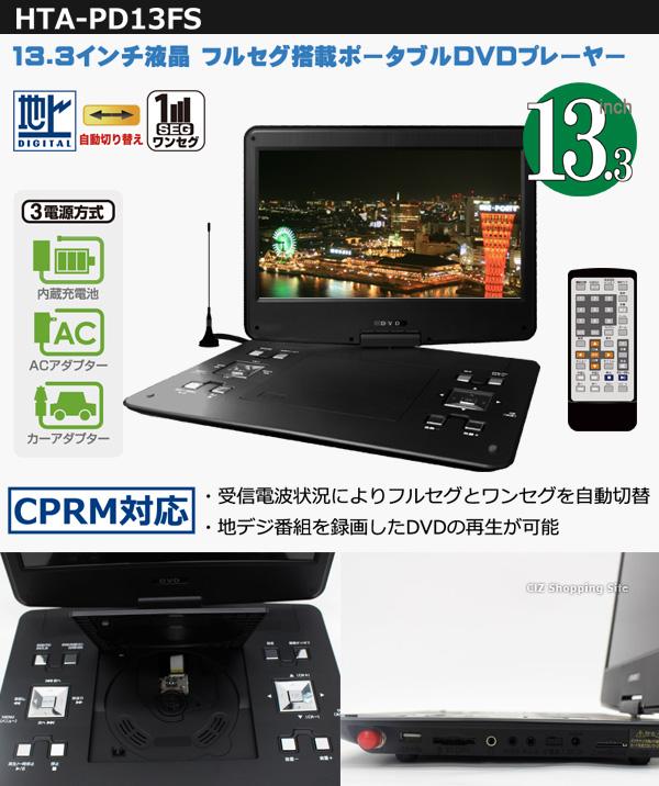 【大画面】 ポータブルDVDプレーヤー フルセグ 13.3インチ HTA-PD13FS AC/DC/バッテリー内蔵 充電式 リモコン付き ワンセグ 車載 ポータブルDVDプレイヤー 再生専用 地デジ DVD/CD/SD/USB CPRM対応 MP3