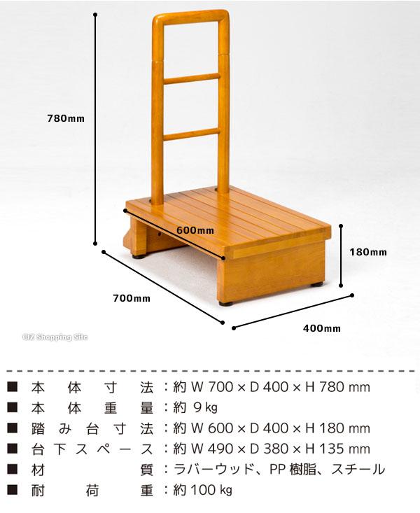 踏み台 手すり付 玄関台 /(60cm/) ベルソス