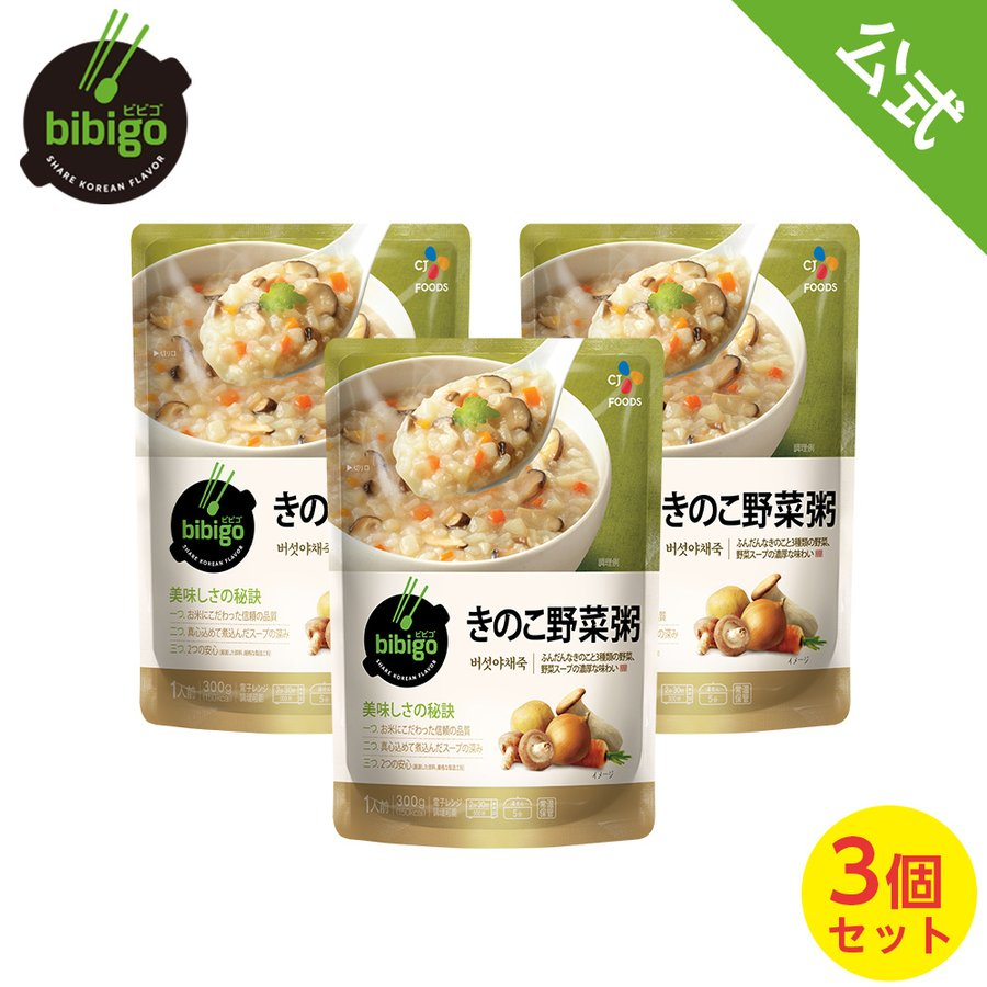 お手軽「きのこ野菜粥」 bibigo きのこ野菜粥 300g 3個セット 手軽 簡単アレンジ 時短 ギフト