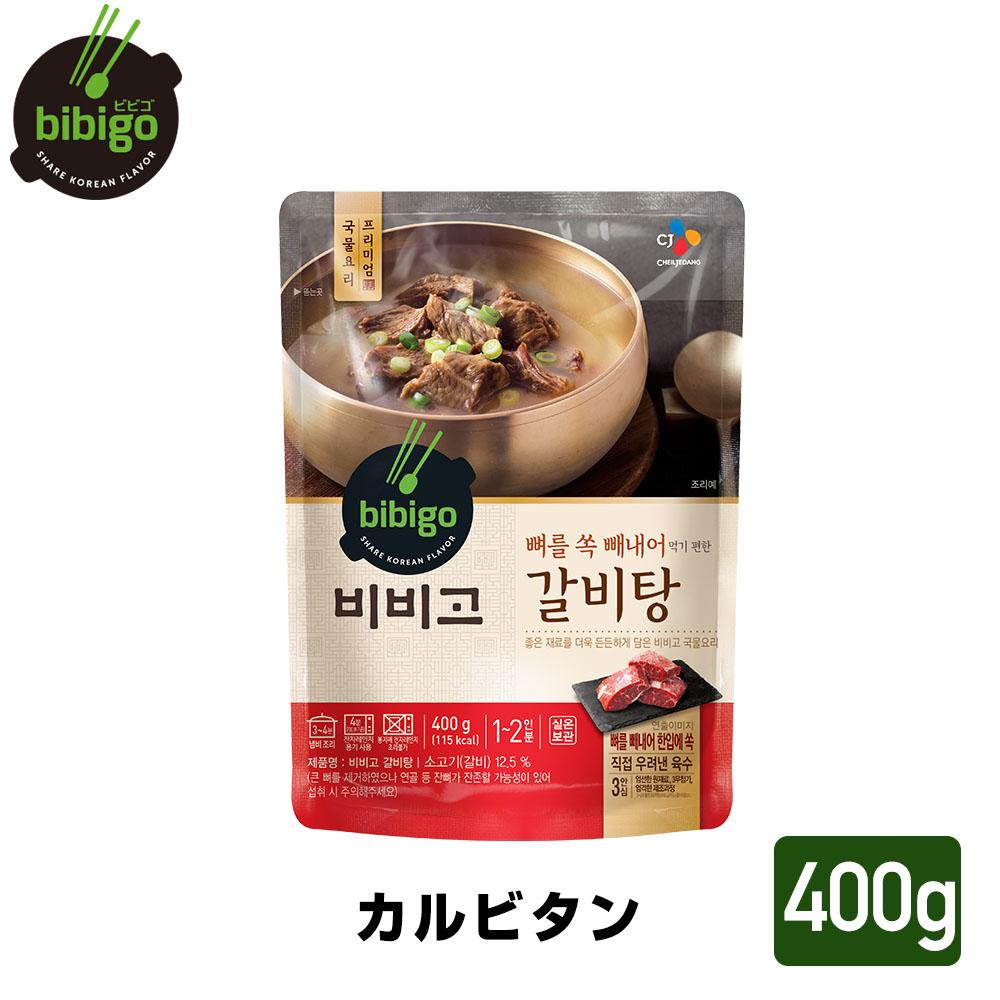 bibigoカルビタン 400g 即日出荷 数量限定アウトレット 在庫なくなり次第終了 公式 bibigo ビビゴ スープ カルビタン ギフト アウトレット プレゼント メーカー直送 カルビ 韓国料理