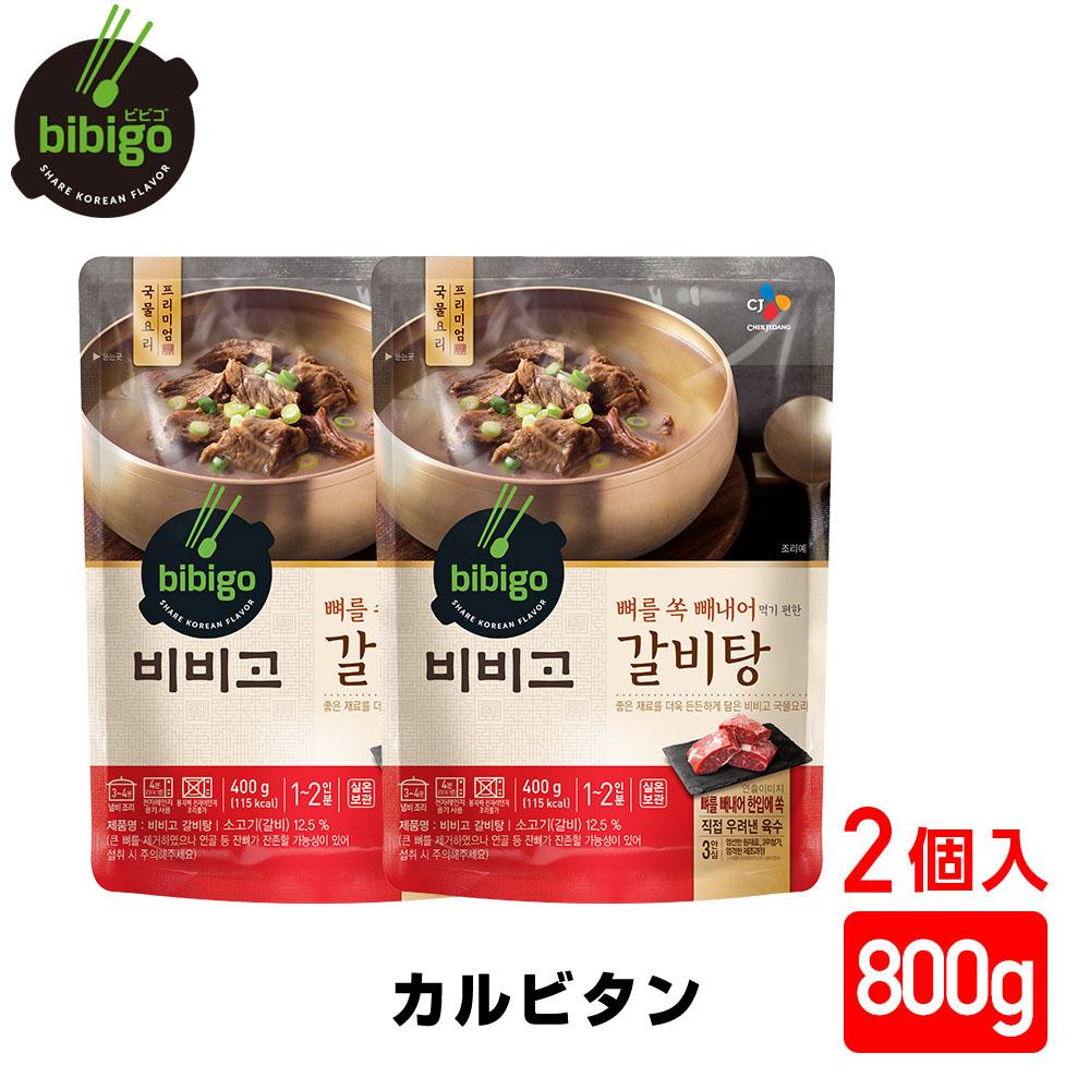 bibigoカルビタン 400g 数量限定アウトレット 送料無料でお届けします 在庫なくなり次第終了 公式 bibigo ビビゴ カルビタン プレゼント カルビ 激安格安割引情報満載 韓国料理 スープ メーカー直送 2個セット ギフト