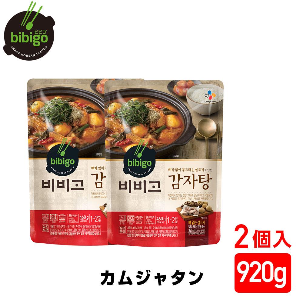 bibigoカムジャタン 引出物 460g 数量限定アウトレット 在庫なくなり次第終了 公式 送料無料 bibigo ビビゴ 2個セット 韓国料理 韓飯 プレゼント スープ ギフト メーカー直送 カムジャタン 好評
