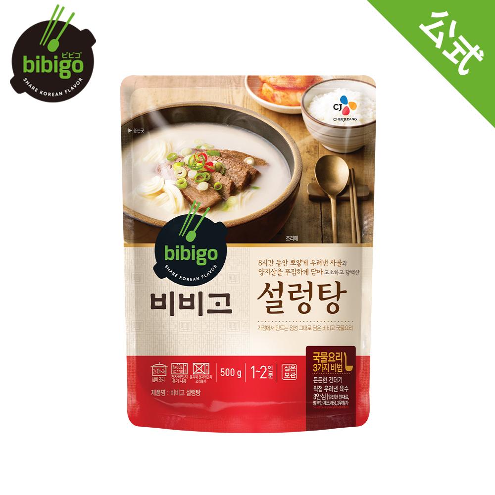 bibigo ビビゴ ソルロンタン 【公式】bibigo ビビゴ ソルロンタン 500g【メーカー直送】スープ 韓飯 韓国料理 ギフト プレゼント 惣菜