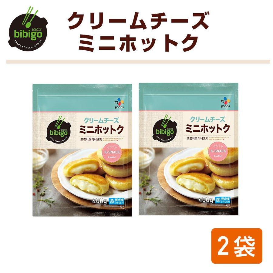 手軽に焼くだけ 韓国屋台の人気のおやつ 公式 本場韓国で人気のホットクをご家庭で 送料無料 激安 お買い得 キ゛フト bibigo ミニホットク プレゼント 2袋セット ギフト クリームチーズ メーカー直送 品質保証