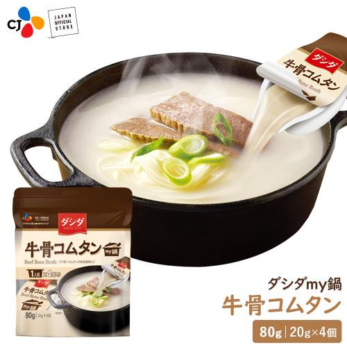 【メーカー直送】ダシダmy鍋 牛骨コムタン ギフト