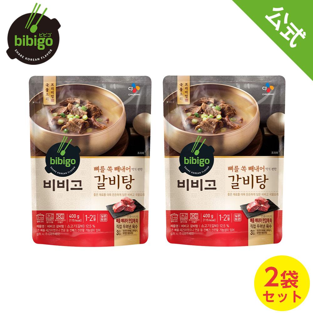 bibigoカルビタン 400g 公式 bibigo 売却 ビビゴ カルビタン 2個セット メーカー直送 プレゼント スープ おすすめ ギフト 韓国料理 カルビ