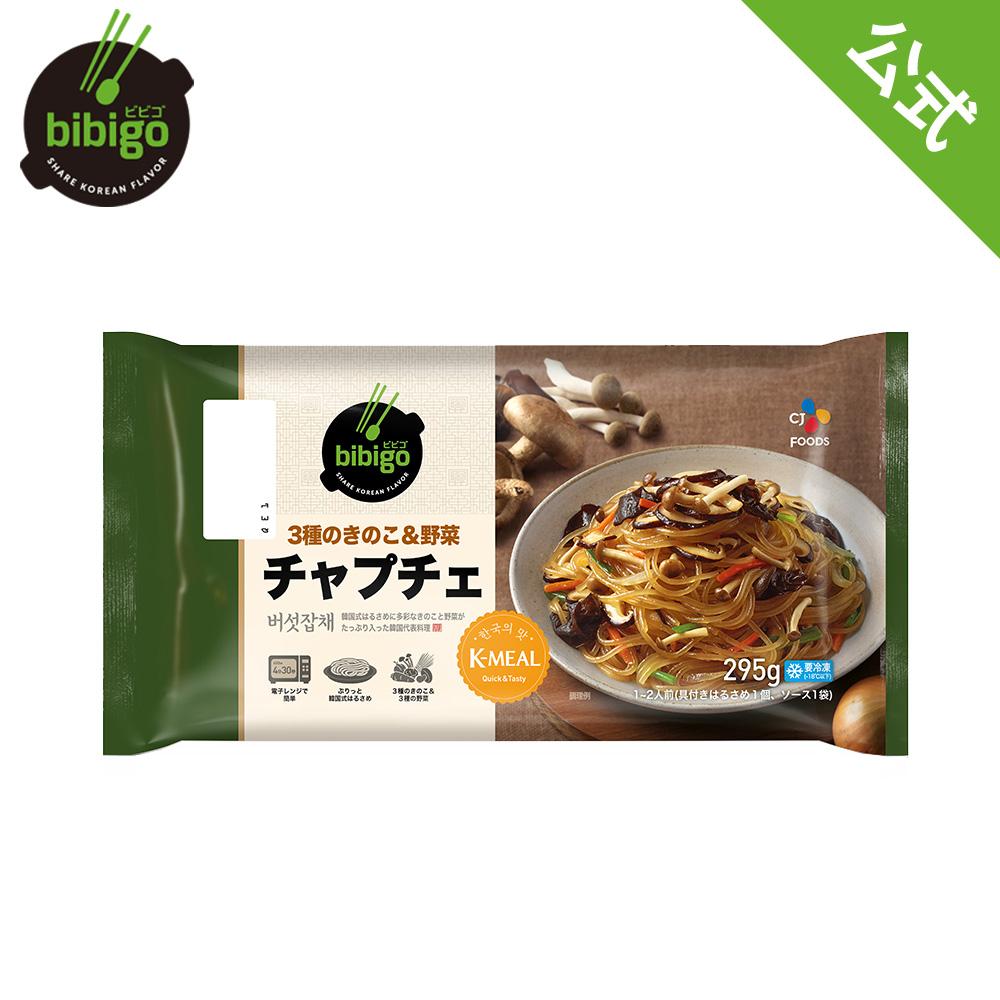 公式 超激安 bibigo ビビゴ 3種のきのこと野菜チャプチェ 295g 韓国料理 チャプチェ 送料無料新品 惣菜 メーカー直送 簡単 きのこ 野菜 プレゼント 栄養 ギフト