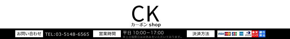 CK カーボン shop:車椅子・杖を扱っております