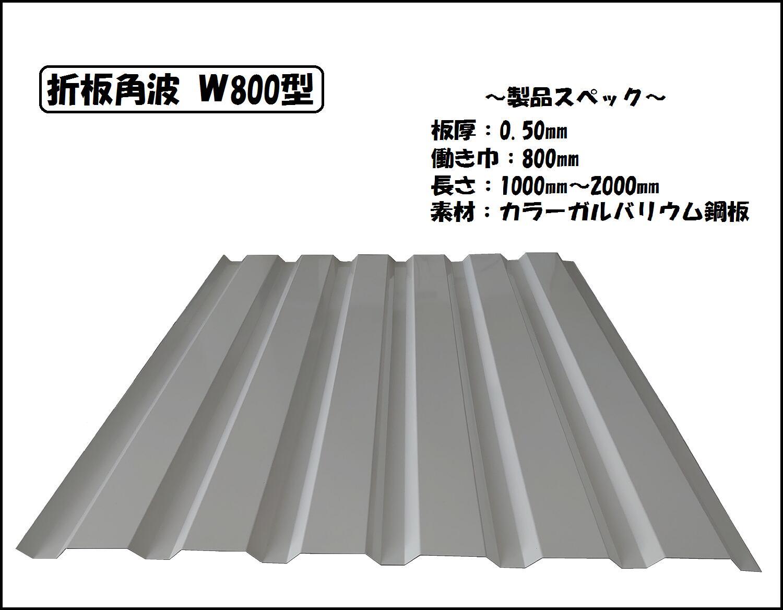 壁材 施工が簡単でDIYに最適 金属壁材 折板角波 W800型 金属サイディング 倉庫 カラーガルバリウム鋼板 驚きの価格が実現 DIY 1000mm
