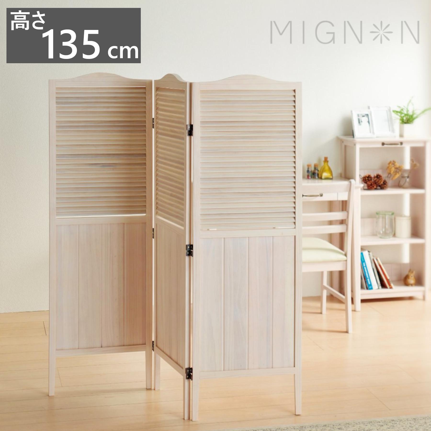 送料無料 法人限定 パーティション 新品 メーカー直送 ホワイト アウトレット カントリー アンティーク調 家具 かわいい 高さ135cm MIGNON-PA135 木製 いつでも送料無料 間仕切り MIGNON